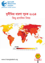 booklet-on-corruption-perceptions-index-2014-bangla