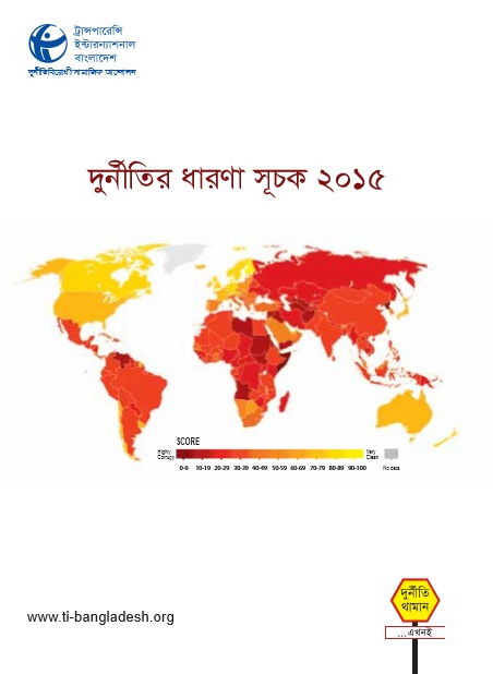 booklet-on-cpi-2015-bangla