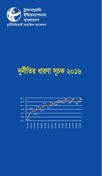 booklet-on-cpi-2016-bangla