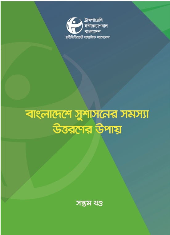 good-governance-in-bangladesh-challenges-and-way-forward-volume-7-bangla
