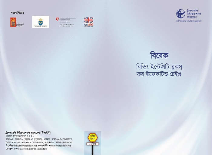 bibec-building-integrity-blocks-for-effective-change-booklet-bangla