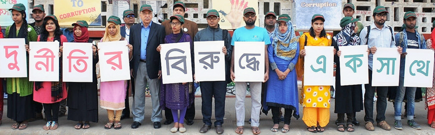 international-anti-corruption-day-celebrated-ti-bangladesh-calls-on-political-parties-for-specific-commitment-and-implementation-outline-for-preventing-corruption
