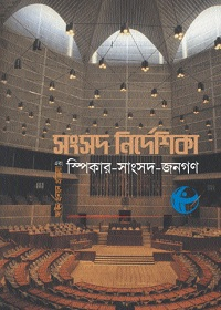 anatomy-of-parliament-how-it-works-bangla-2