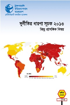 booklet-on-corruption-perceptions-index-cpi-2